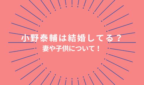 小野泰輔の結婚についての参考画像