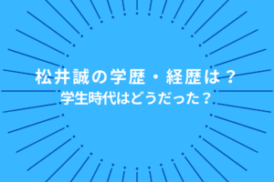 松井誠の学歴や経歴についての参考画像