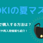 aoki(アオキ)の夏マスクを通販で購入する方法の参考画像