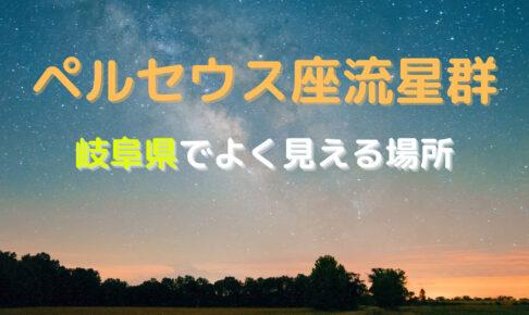 ペルセウス座流星群を岐阜でよく見える場所についての参考画像
