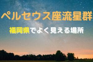 ペルセウス座流星群を福岡でよく見える場所についての参考画像
