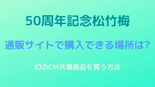 50周記念松竹梅を通販サイトで購入できる場所についての参考画像