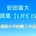 安田章大写真集LIFEISの通販で予約購入する方法についての参考画像