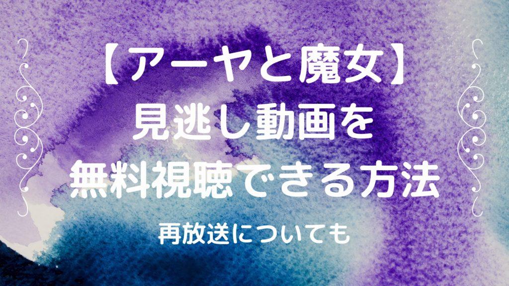 と 再 放送 魔女 アーヤ スタジオジブリ最新作「アーヤと魔女」放送直前!歴代作品で見せるジブリの全て!